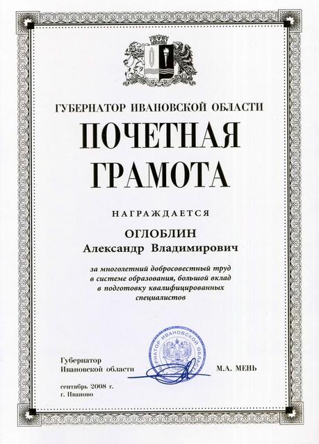 память Льготы при награждении почетной грамотой губернатора калужской области медленно начала